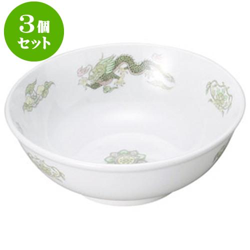 3個セット中華オープン 緑鳳龍 6.5玉丼 [ 19.7 x 7.5cm ・ 1,100cc ] 料亭 旅館 和食器 飲食店 業務用