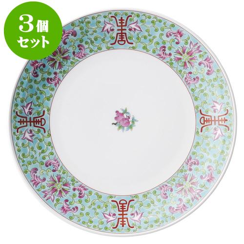 3個セット中華オープン 緑彩宝華 尺皿 [ 30.5 x 4.5cm ] 料亭 旅館 和食器 飲食店 業務用