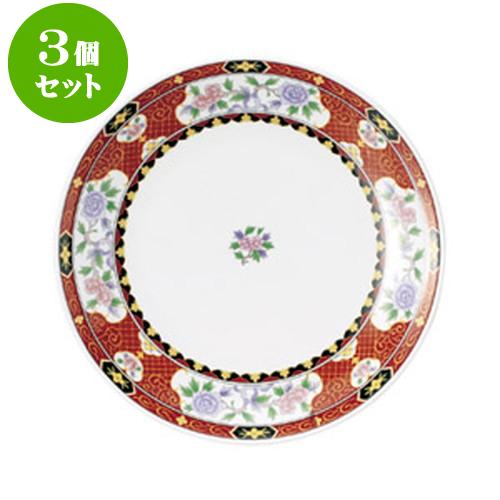 3個セット中華オープン 紅花祥 10皿 [ 30.5 x 4.5cm ] 料亭 旅館 和食器 飲食店 業務用
