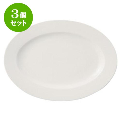 3個セット中華オープン ナチュラルホワイト(NW) 14吋プラター [ 35.2 x 25.4 x 2.8cm ] 料亭 旅館 和食器 飲食店 業務用