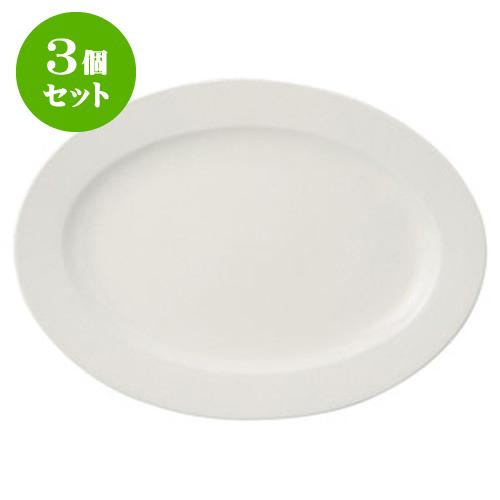 3個セット中華オープン ナチュラルホワイト(NW) 16吋プラター [ 40.2 x 28.9 x 3.5cm ] 料亭 旅館 和食器 飲食店 業務用