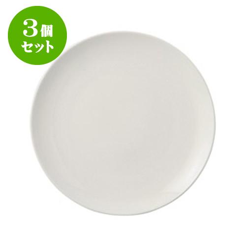 3個セット中華オープン ナチュラルホワイト(NW) 14吋メタ皿 [ 35.5 x 3.5cm ] 料亭 旅館 和食器 飲食店 業務用