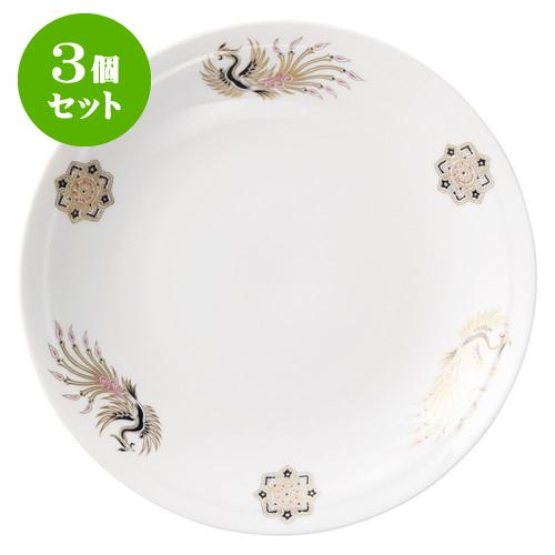 3個セット中華オープン 金彩鳳凰 丸9.0皿 [ 28 x 3.7cm ] 料亭 旅館 和食器 飲食店 業務用