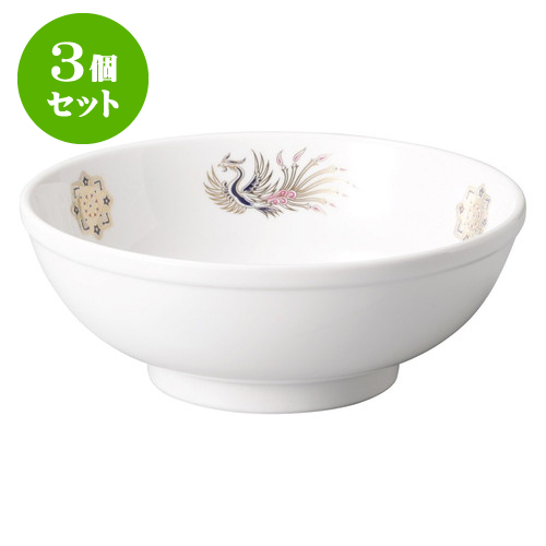 3個セット中華オープン 金彩鳳凰 8.0玉丼 [ 25.5 x 10cm ] 料亭 旅館 和食器 飲食店 業務用