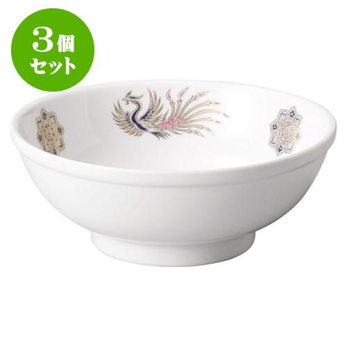 3個セット中華オープン 金彩鳳凰 7.0玉丼 [ 22 x 8cm ] 料亭 旅館 和食器 飲食店 業務用