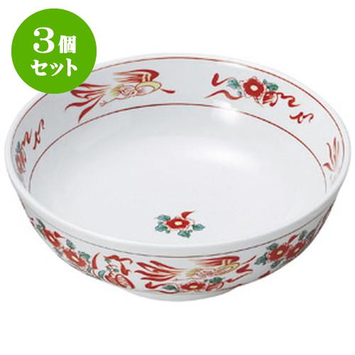 3個セット中華オープン 花鳥 8.0腰張丼 [ 25 x 9cm ] 料亭 旅館 和食器 飲食店 業務用