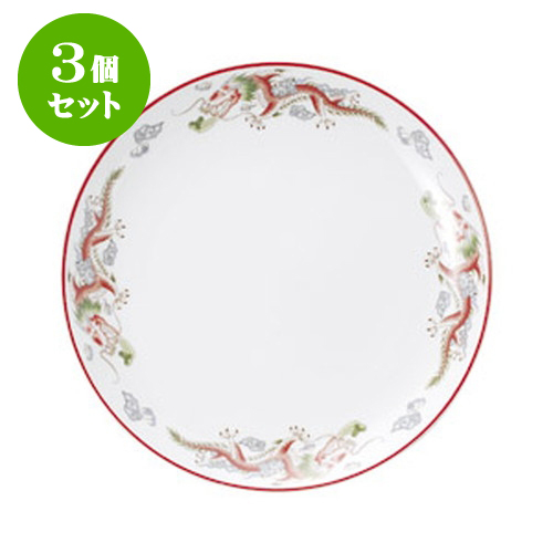 3個セット中華オープン 朱渕萬漢龍 12吋丸皿 [ 31.5 x 3cm ] 料亭 旅館 和食器 飲食店 業務用