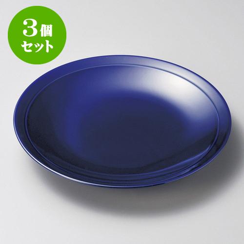 3個セット丸皿 ドリームブルー10.0皿 [ 31.8 x 4.5cm ] | 大きい お皿 大皿 盛り皿 盛皿 人気 おすすめ パスタ皿 パーティー 食器 業務用 飲食店 カフェ うつわ 器 ギフト プレゼント誕生日 贈り物 贈答品 おしゃれ かわいい