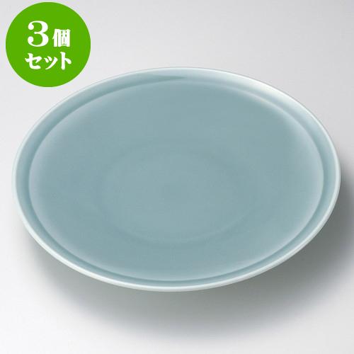 3個セット有田焼大皿 青磁高台7号皿(有田焼) [ 21.5 x 3.5cm ] 料亭 旅館 和食器 飲食店 業務用