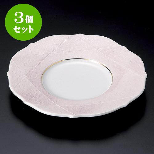 3個セット丸皿 ピンク節ラスター6寸皿 [ 22 x 21 x 3cm ] | 中皿 デザート皿 取り皿 人気 おすすめ 食器 業務用 飲食店 カフェ うつわ 器 おしゃれ かわいい ギフト プレゼント 引き出物 誕生日 贈り物 贈答品