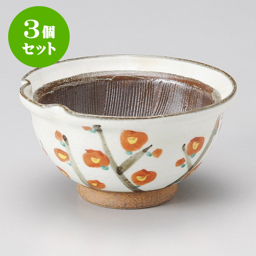 3個セットすり鉢 錦梅5.0スリ鉢 [ 15.3 x 8.4cm ] 料亭 旅館 和食器 飲食店 業務用