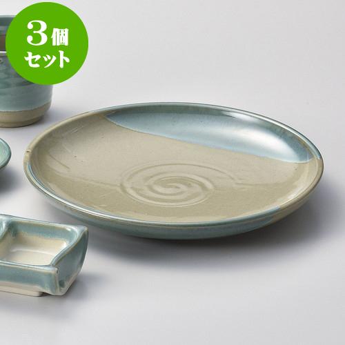 3個セットそば用品 翡翠7.0皿 [ 23 x 3cm ] 料亭 旅館 和食器 飲食店 業務用