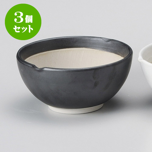 3個セットすり鉢 黒マット波紋櫛目丸型6.5寸すり鉢 [ 20 x 19.5 x 9.3cm ] 料亭 旅館 和食器 飲食店 業務用