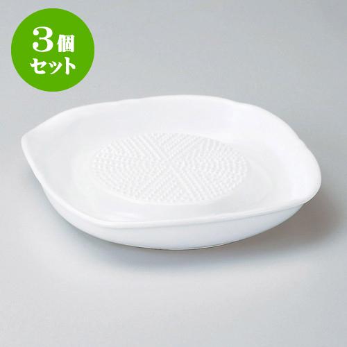 3個セットおろし器 白おろし器(大) [ 17.2 x 17.2 x 3cm ] 料亭 旅館 和食器 飲食店 業務用