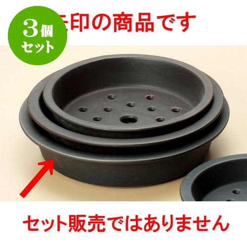 3個セット土鍋 9号用蒸し器 [ 25.3 x 5.9cm ] 料亭 旅館 和食器 飲食店 業務用