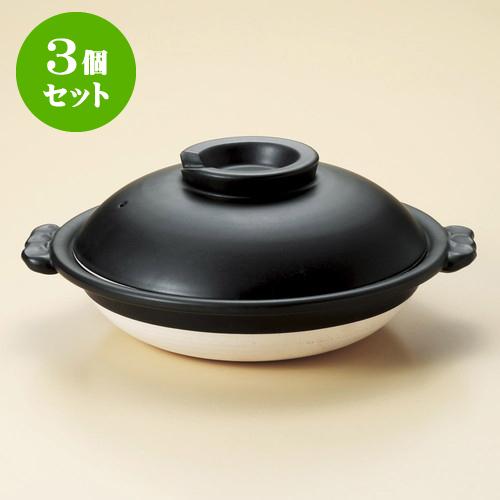 3個セットスッポン鍋 黒10号スッポン鍋(萬古焼) [ 35 x 31 x 14cm 身7.2cm ] 料亭 旅館 和食器 飲食店 業務用