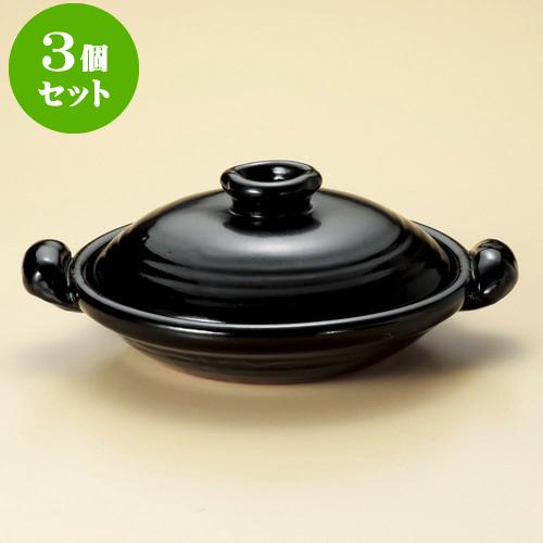 3個セットスッポン鍋 黒釉(手造り)すっぽん鍋9号(萬古焼) [ 35 x 28 x 12.5cm ] 料亭 旅館 和食器 飲食店 業務用