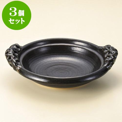 3個セット陶板 黒飴釉手造すっぽん鍋9号(萬古焼) [ 34 x 28 x 7cm ] 料亭 旅館 和食器 飲食店 業務用
