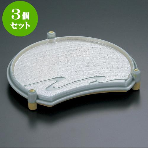 3個セット有田焼逸品 青磁パール流水半月口変皿(有田焼) [ 21 x 18.5 x 3.5cm ] 料亭 旅館 和食器 飲食店 業務用