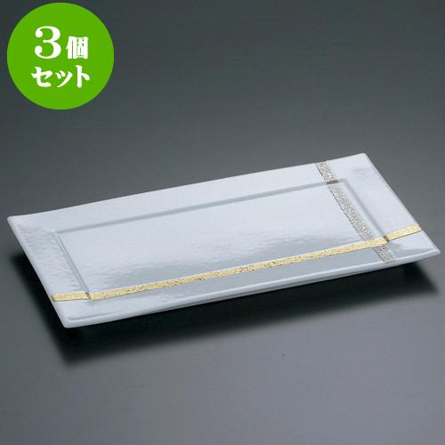 3個セット有田焼逸品 金銀クロス口変皿(有田焼) [ 27 x 15 x 2cm ] 料亭 旅館 和食器 飲食店 業務用