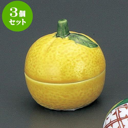 3個セット有田焼逸品 黄交趾柚子珍味(有田焼) [ 5 x 5.5cm ] 料亭 旅館 和食器 飲食店 業務用