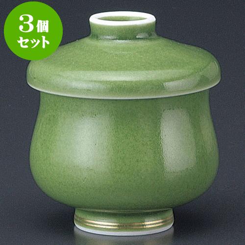 3個セット有田焼逸品 緑釉新型むし碗(有田焼) [ 8.5 x 8cm 200cc ] 料亭 旅館 和食器 飲食店 業務用
