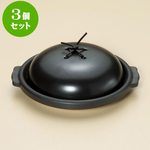 3個セット陶板 黒7.0陶板(フタ付) [ 20.5 x 18.5 x 6.9cm ] 料亭 旅館 和食器 飲食店 業務用