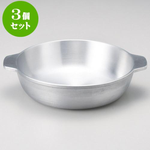 3個セットアルミ鍋 φ25白銀よせ鍋(アルミ) [ 30 x 25 x 6.8cm ] 料亭 旅館 和食器 飲食店 業務用