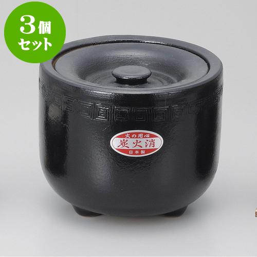 3個セット コンロ 火消し壷(中)(三河製) [ 22 x 18.5cm ] 料亭 旅館 和食器 飲食店 業務用