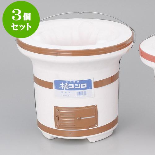 3個セット コンロ 木炭コンロ9号(陶製サナ付)(三河製) [ 28 x 24cm ] 料亭 旅館 和食器 飲食店 業務用