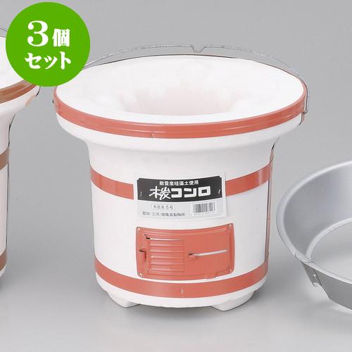 3個セット コンロ 木炭コンロ8.5号(陶製サナ付)(三河製) [ 26 x 22cm ] 料亭 旅館 和食器 飲食店 業務用