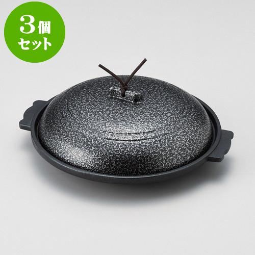 3個セットアルミ鍋 いぶし銀18cm丸陶板(アルミ) [ 21.6 x 19.2 x 7cm 身2.8cm ] 料亭 旅館 和食器 飲食店 業務用
