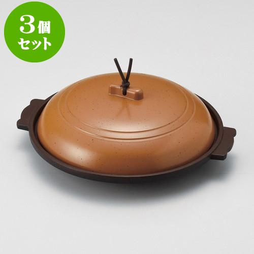 3個セットアルミ鍋 梨地18cm丸陶板(アルミ) [ 21.6 x 19.2 x 7cm 身2.8cm ] 料亭 旅館 和食器 飲食店 業務用