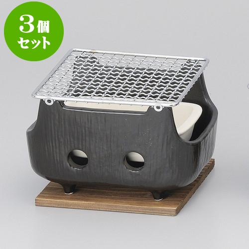 3個セット コンロ 黒串焼コンロ(小)(金網・板付)(萬古焼) [ 18.3 x 14 x 11.5cm ] 料亭 旅館 和食器 飲食店 業務用