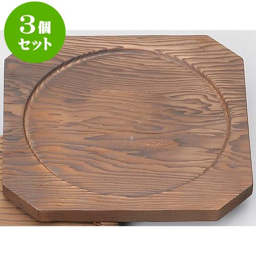 3個セット敷板 21cm角焼杉板 段付 新品未使用 21 x 1.5cm 業務用 旅館 料亭 内寸17.5cm 和食器 飲食店 ※アウトレット品
