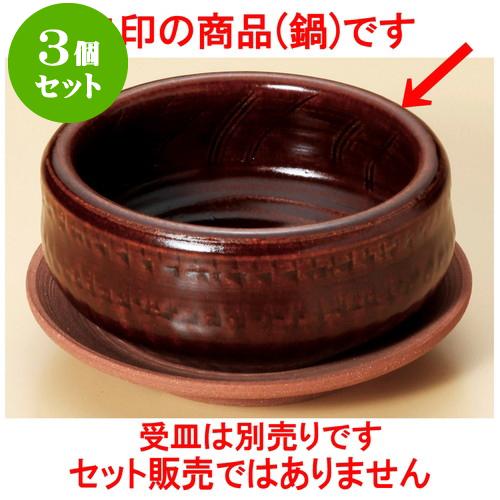 3個セット陶板 アメ釉(手造り)4.5号はも鍋(萬古焼) [ 13.5 x 5.8cm ] 料亭 旅館 和食器 飲食店 業務用