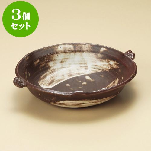 3個セット陶板 唐津刷毛目耐熱ボール(大)(萬古焼) [ 25.5 x 6cm ] 料亭 旅館 和食器 飲食店 業務用