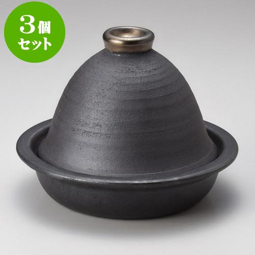 3個セットタジン鍋 黒金彩タジン鍋(小)(萬古焼) [ 16.7 x 14cm ] 料亭 旅館 和食器 飲食店 業務用