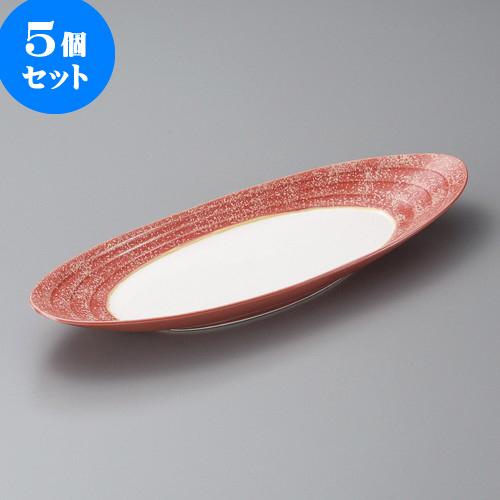 5個セット大鉢 金彩赤釉楕円皿 [ 38 x 13 x 4cm ] | 盛り鉢 盛鉢 万能 取り鉢 おすすめ 食器 業務用 飲食店 カフェ うつわ 器 おしゃれ かわいい お洒落 可愛い おしゃれ かわいい お洒落 可愛い