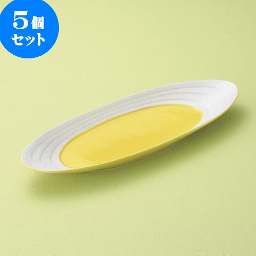 5個セット大鉢 ラスター黄釉楕円皿 [ 38 x 13 x 4cm ] | 盛り鉢 盛鉢 万能 取り鉢 おすすめ 食器 業務用 飲食店 カフェ うつわ 器 おしゃれ かわいい お洒落 可愛い おしゃれ かわいい お洒落 可愛い