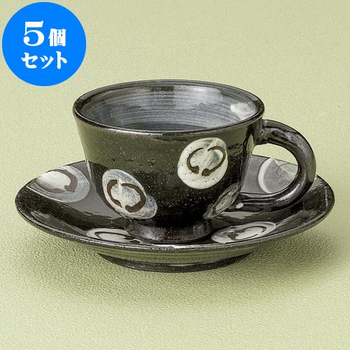 5個セット コーヒー 黒土丸紋コーヒー碗皿 [ 9 x 7cm 180cc ・ 15.2 x 2.2cm ] 料亭 旅館 和食器 飲食店 業務用