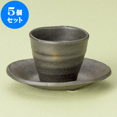 5個セット コーヒー 黒備前風碗皿 [ 8.7 x 7.3cm 220cc ・ 15.5 x 12.7 x 2.7cm ] 料亭 旅館 和食器 飲食店 業務用