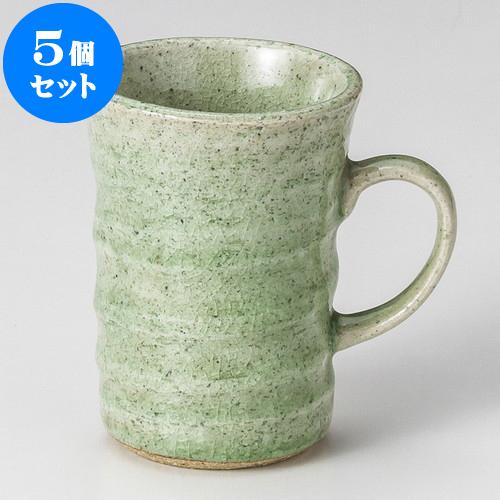 5個セット マグカップ 青磁マグ [ 10.5 x 7.8 x 10.8cm 270cc ]