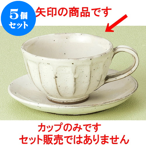 5個セット 9.7 コーヒー 5個セット 飲食店 粉引面取りコーヒー碗 [ 9.7 x 6cm 220cc ] 料亭 旅館 和食器 飲食店 業務用, フリースタイルジャパン:fdd94623 --- sunward.msk.ru