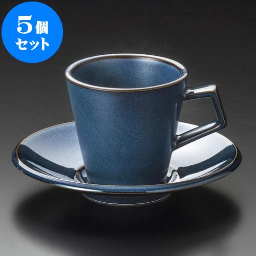 5個セット コーヒー スパダ(ナマコ釉)コーヒー碗皿 [ 8 x 7.5cm 180cc ・ 14.9 x 2.6cm ] 料亭 旅館 和食器 飲食店 業務用