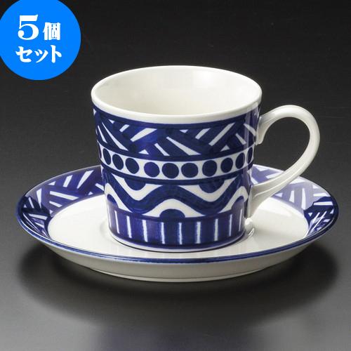 5個セット コーヒー バッケコーヒー碗皿 [ 7.8 x 6.8cm 200cc ・ 15.2 x 1.9cm ] 料亭 旅館 和食器 飲食店 業務用