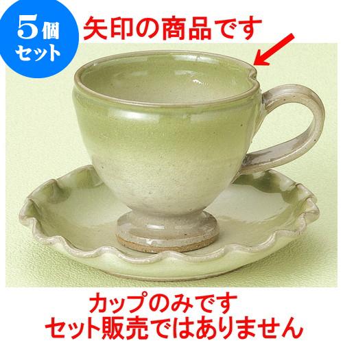 5個セット コーヒー 緑吹(手造)高台コーヒー碗 [ 8.5 x 7.9cm 210cc ] 料亭 旅館 和食器 飲食店 業務用