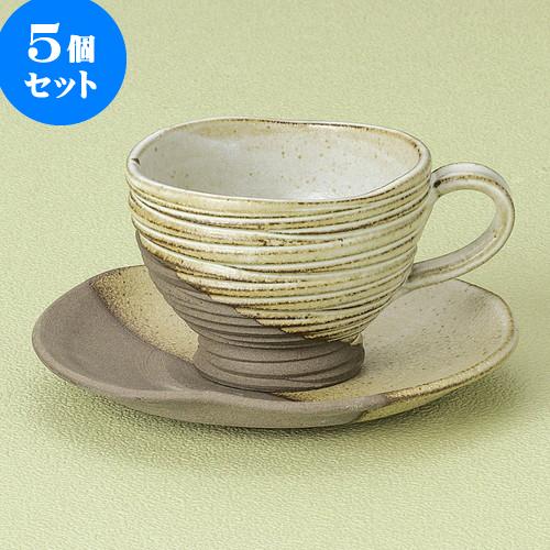 5個セット コーヒー 黒土荒削りコーヒー碗皿 [ 9 x 6.5cm 200cc ・ 14.3 x 1.8cm ] 料亭 旅館 和食器 飲食店 業務用