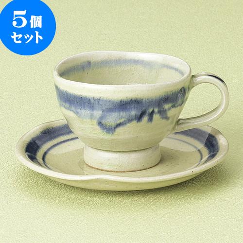 5個セット コーヒー 御深井コーヒー碗皿 [ 9 x 6.5cm 170cc ・ 14.3 x 1.8cm ] 料亭 旅館 和食器 飲食店 業務用