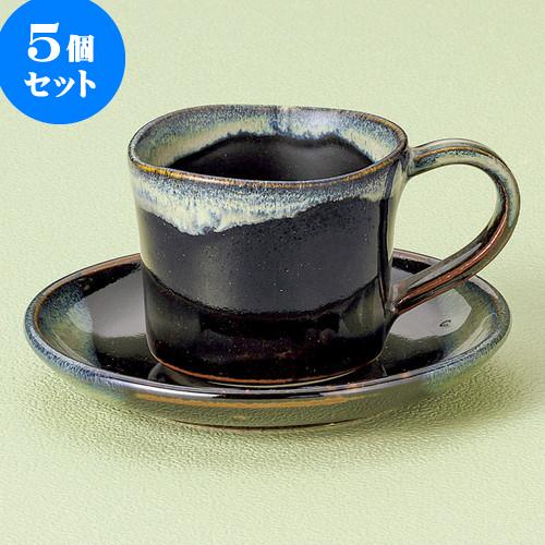 5個セット コーヒー 天目うのふ流コーヒー碗皿 [ 7.5 x 6.3cm 180cc ・ 13.3 x 2cm ] 料亭 旅館 和食器 飲食店 業務用
